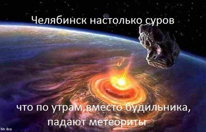 Метеорит доставлен и прочие приколы о катаклизме (54 фото)