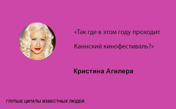Подборка глупых цитат знаменитых людей (20 фото)