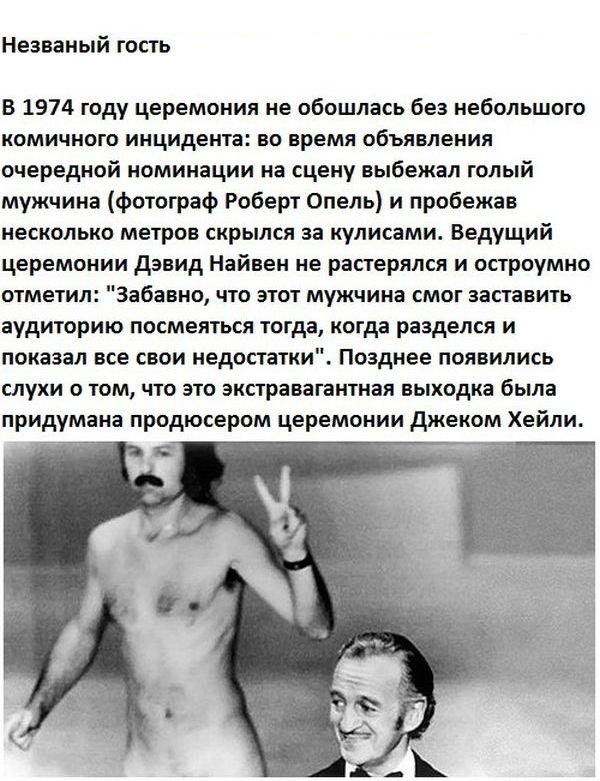 "Такой забавный ""Оскар"" (40 фото)"