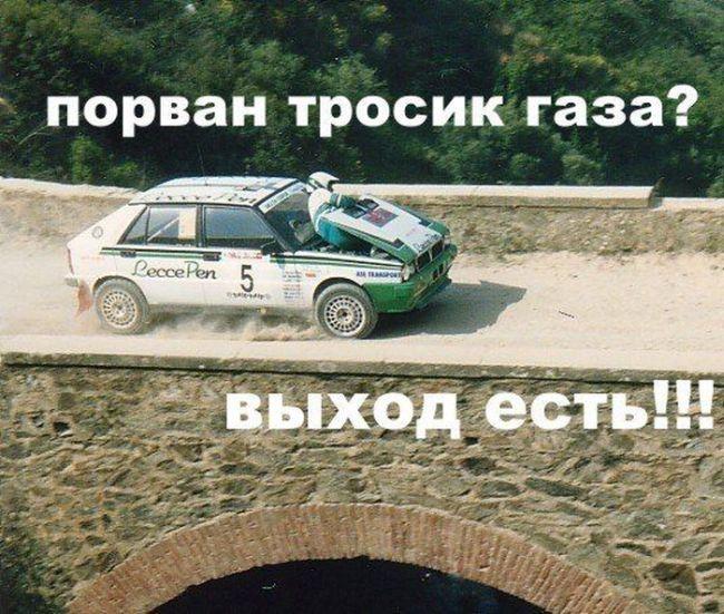 Подборка автомобильных приколов. Часть 3 (40 фото)