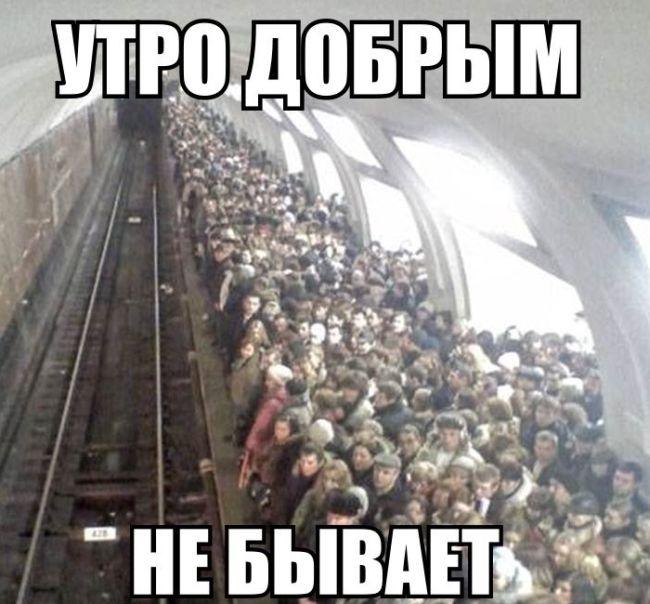 Полезные советы о том, как ездить в метро (9 фото)