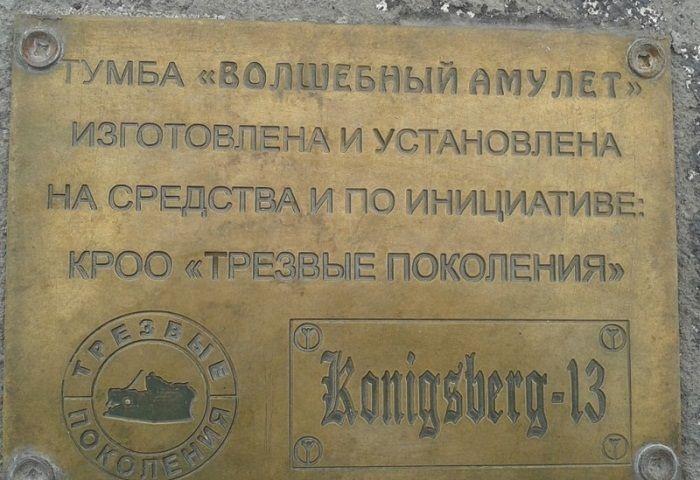 Древний народный амулет против пьянства (2 фото)
