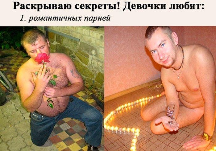 Пикап инструкция для парней (7 фото)