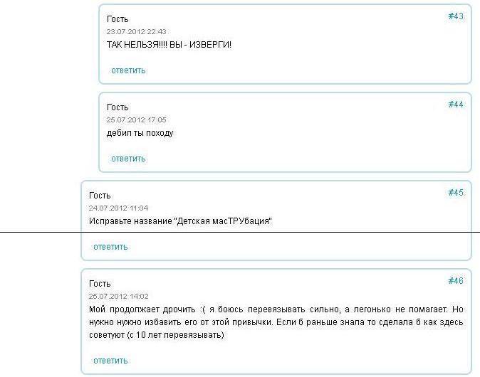 forumi-ob-onanizme