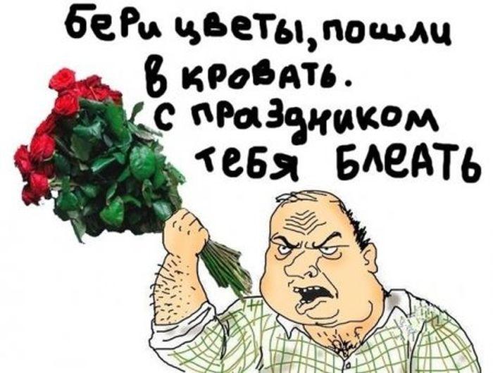 Подборка суперских картинок и приколов в честь 8 марта (40 фото)