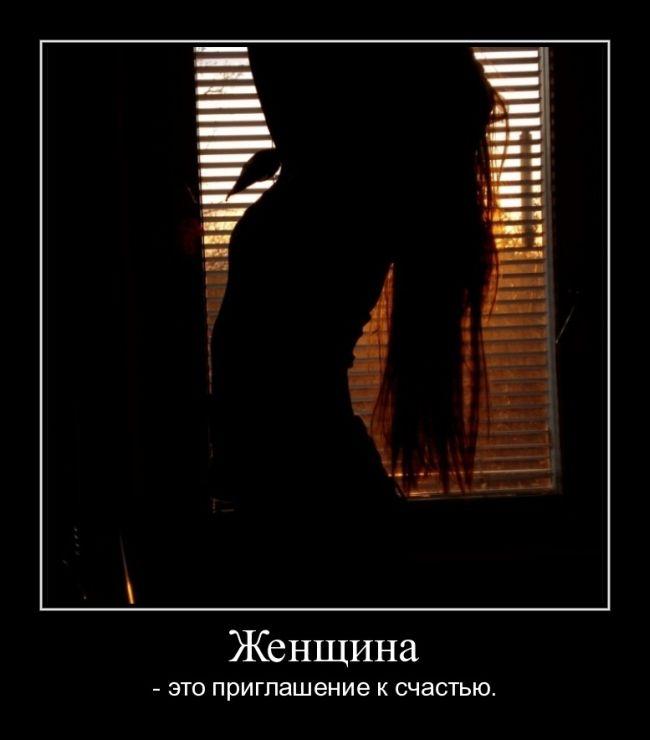 Демотиваторы про женщин (40 фото)
