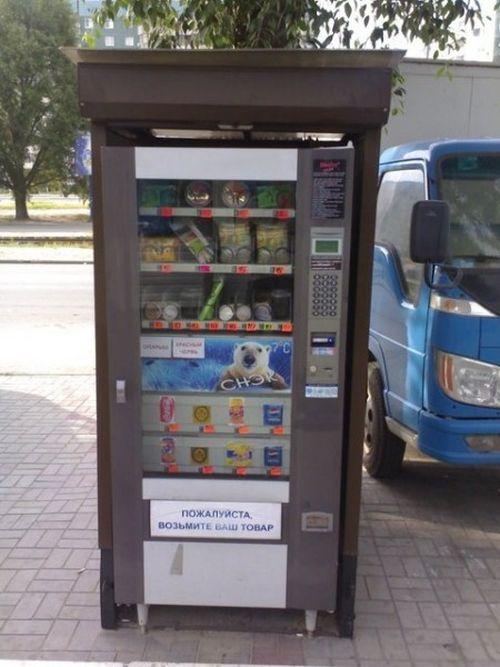 Вендинговый автомат для рыбалки (3 фото)