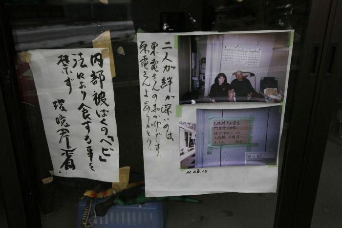 «Фукусима-1»: прошло два года (28 фото)