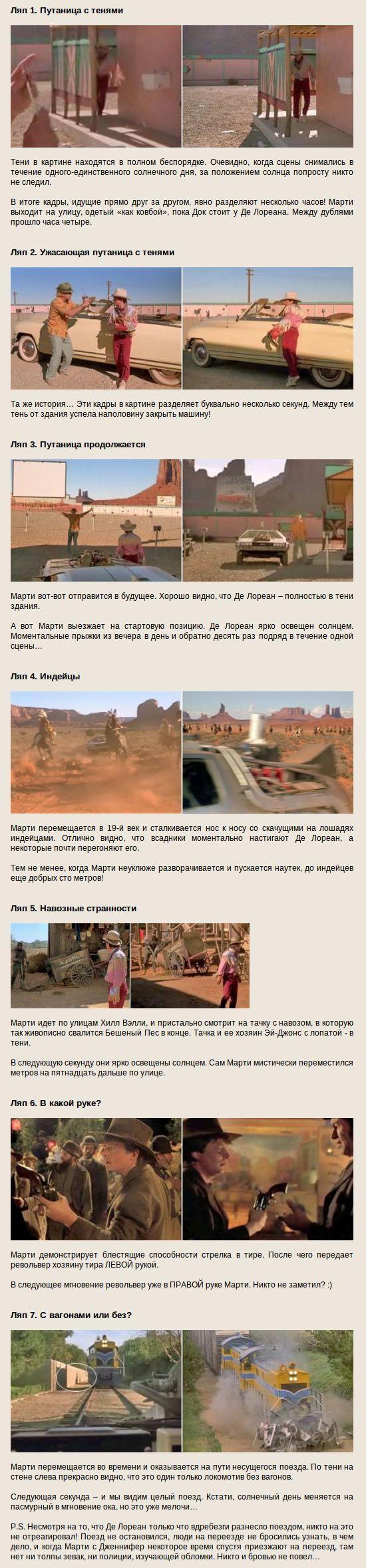 «Назад в будущее», киноляпы известной трилогии (3 скриншота)