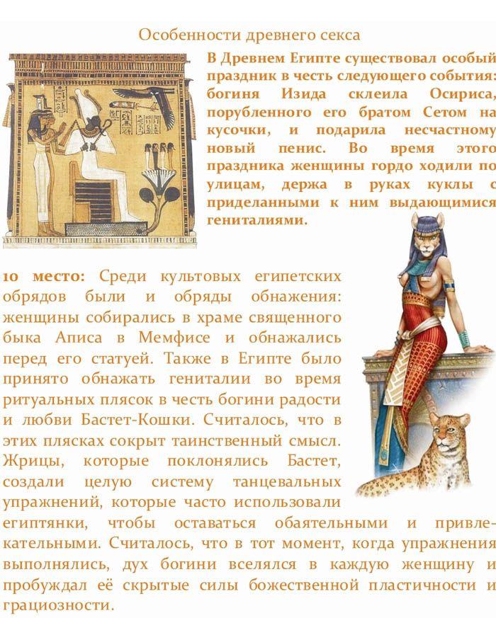 Особенности древнего секса (6 картинок)