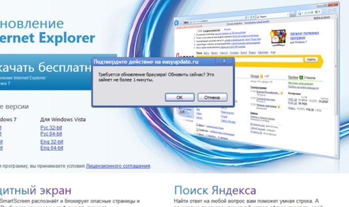 Опасный компьютерный вирус LLC Mail.Ru (10 фото)