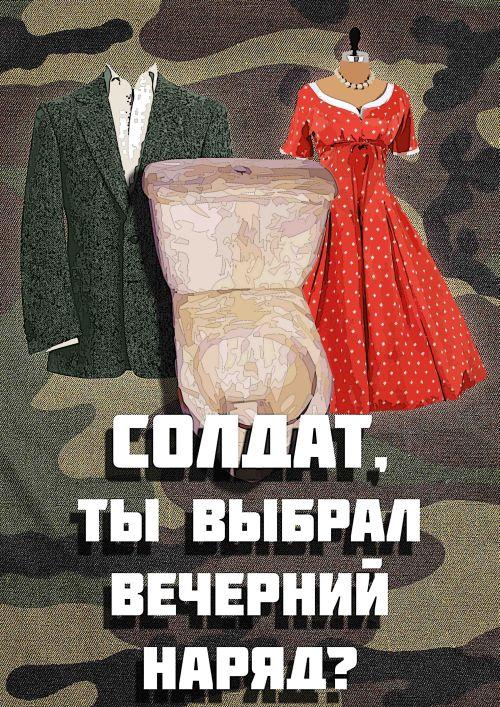 Откровенный путеводитель по армии (6 картинок + текст)