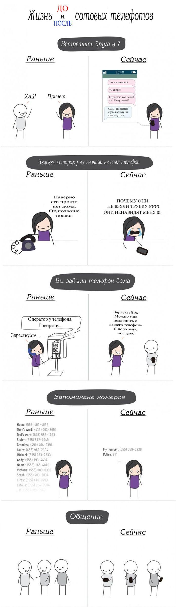 Мобильные телефоны: жизнь до и после (1 картинка)