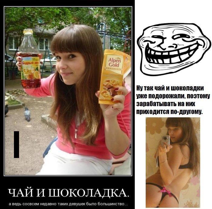 Девочка с чаем и шоколадкой в стиле НЮ (12 фото)