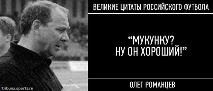 Топ-15 знаменитых цитат российского футбола (15 фото + 15 видео)