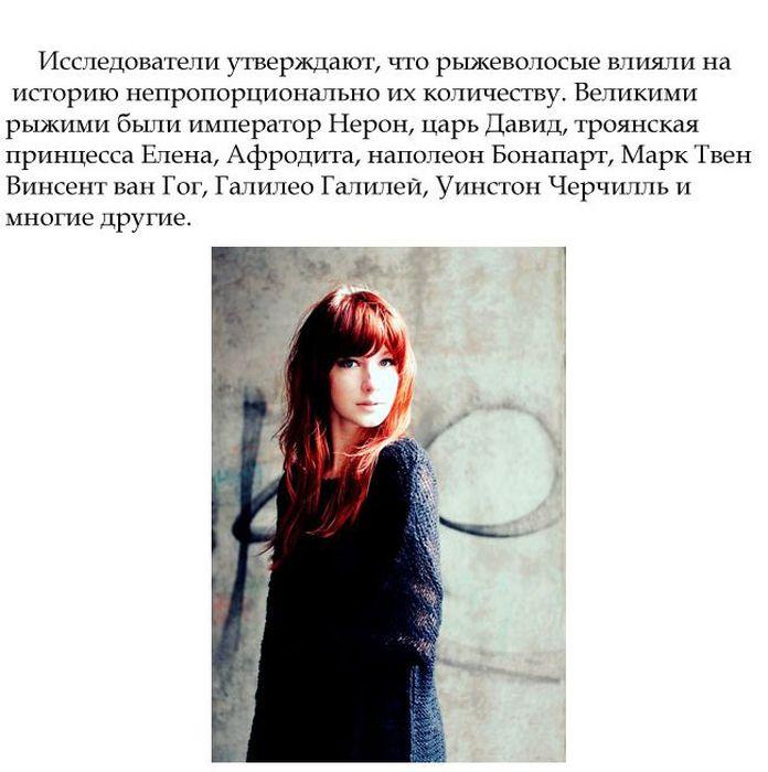 Интересные факты о людях с рыжим цветом волос (14 фото)