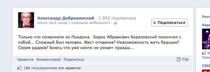 Борис Березовский покончил с собой? (5 фото + видео)