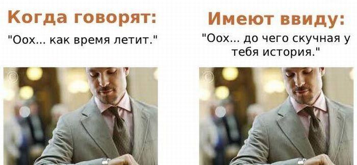Говорим одно - подразумеваем совершенно другое (10 фото)