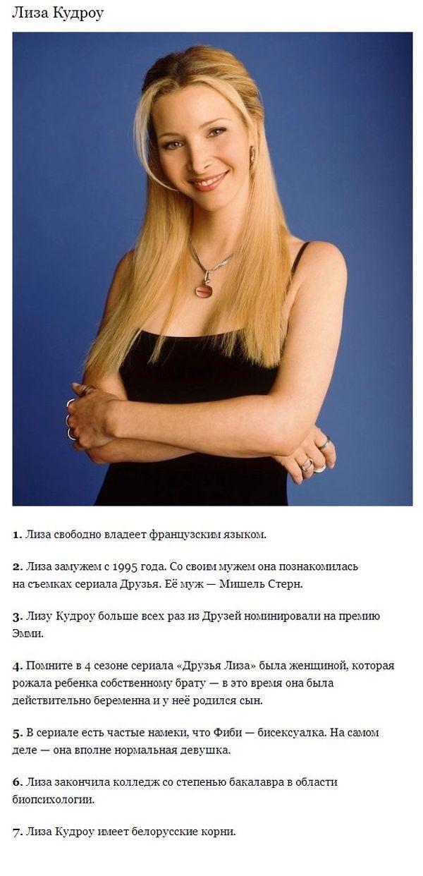 """Увлекательные факты об актерах из сериала """"Друзья"""" (8 фото + текст)"""