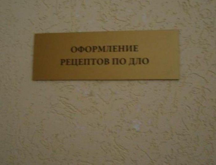Смешные надписи (37 фото)