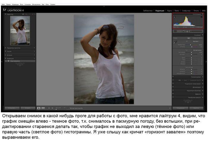 Как улучшить фотографию за несколько минут (7 фото)