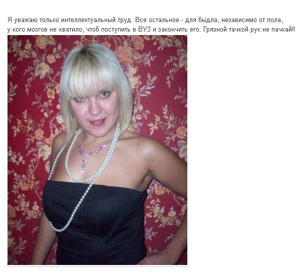 Феминистки и их рассуждения (17 скриншотов)