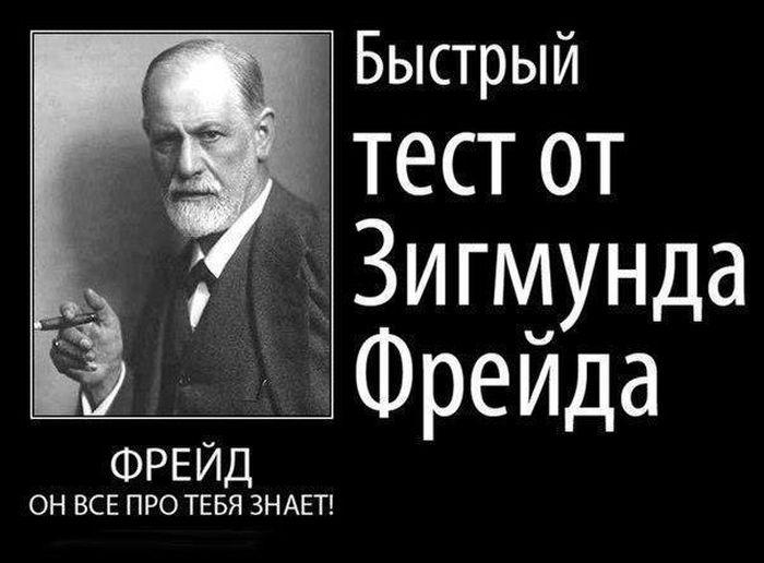 Один из лучших тестов Зигмунда Фрейда (1 фото + текст)
