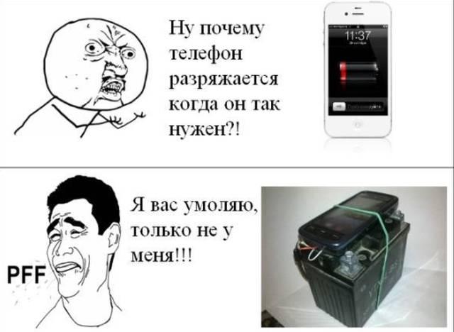 Если аккумулятор сел