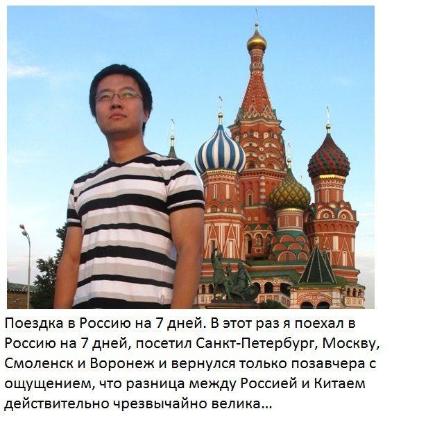 Россия глазами китайского путешественника (20 фото)