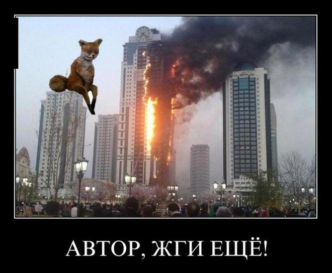 """Пожар в высотке """"Грозный-Сити"""". Приколы и фотожабы (30 фото)"""
