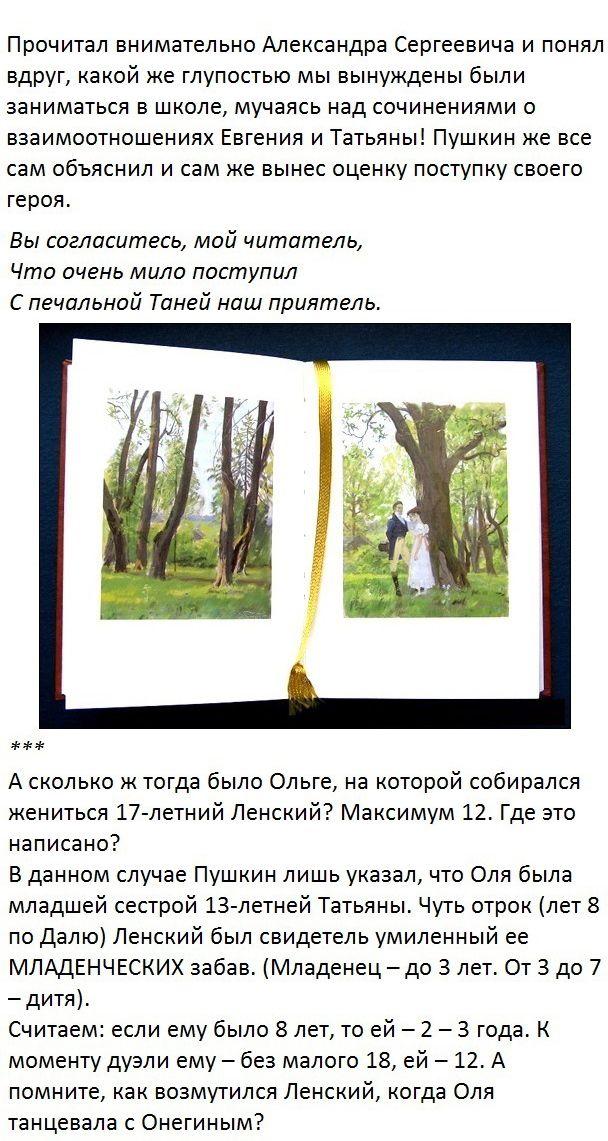 Интересные факты о Татьяне Лариной (25 фото)