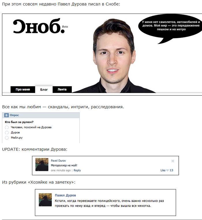 Павел Дуров может быть причастным к наезду на сотрудника ДПС (3 фото + видео)