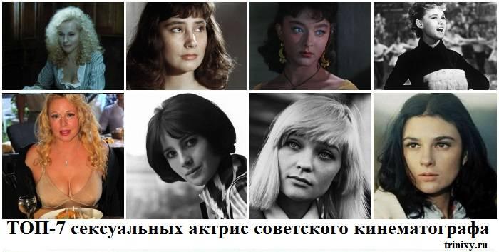 ТОП-7 сексуальных актрис советского кинематографа (8 фото + текст)