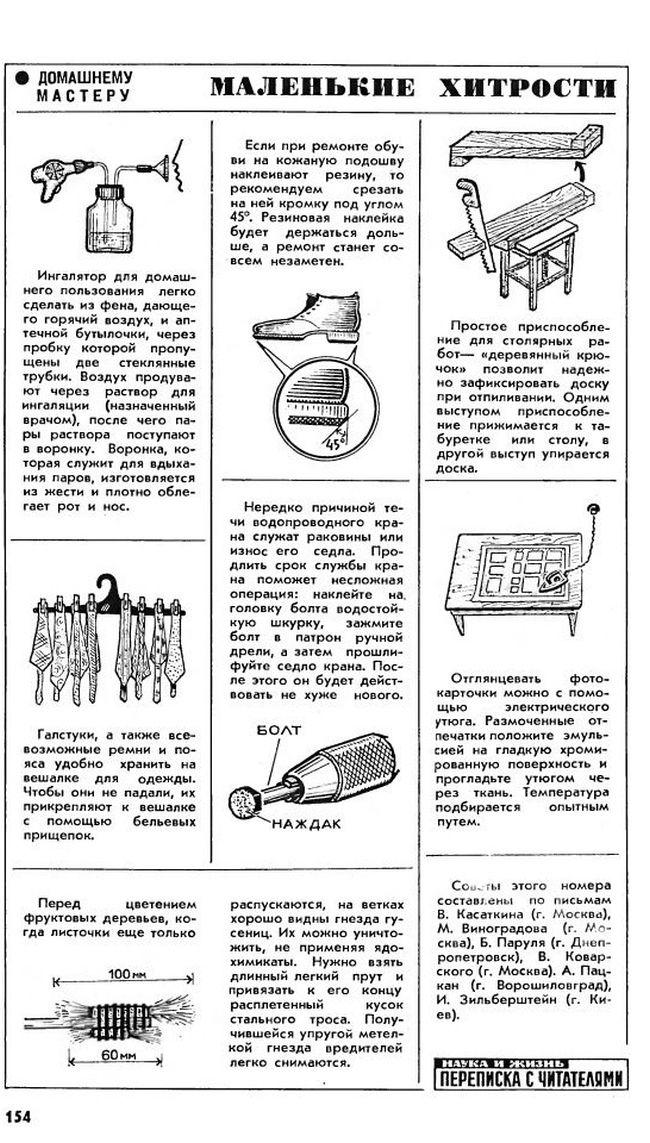 Лайфхаки из прошлого (4 картинки)