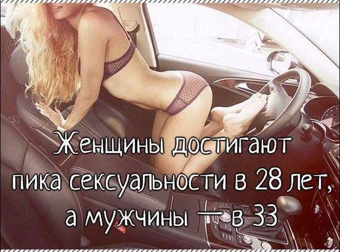 Познавательная информация о сексе (19 фото)