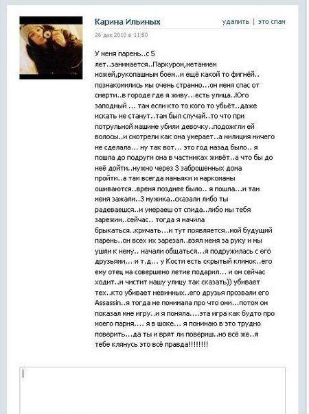 Забавная переписка из соц сети ВКонтакте (25 скриншотов)