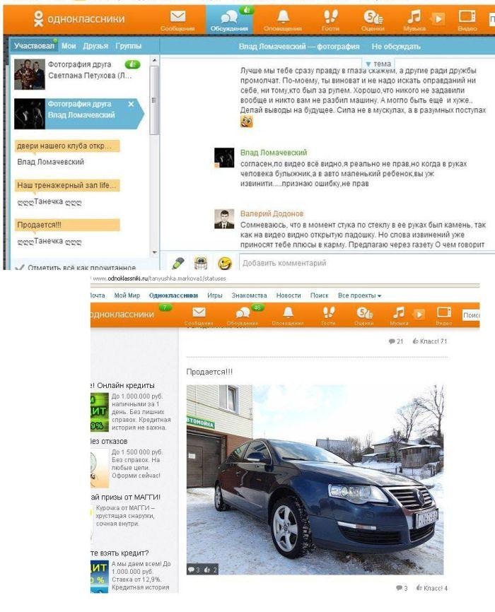 Бодибилдер Влад Ломачевский набросился на женщину-пешехода? (11 фото + 2 видео)