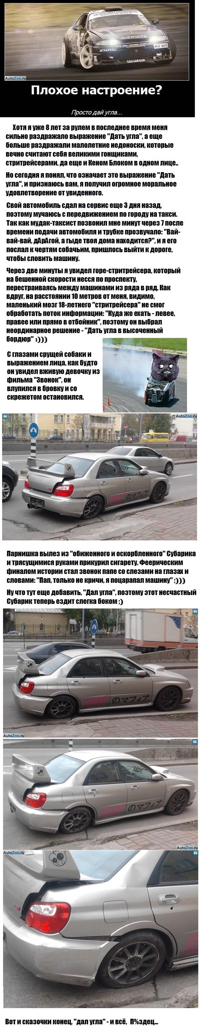 """""""Папенькин сынок"""" покатался на Subaru WRX Sti (2 фото)"""