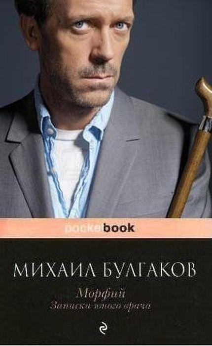 Современные вариации обложек для известных книг (40 фото)