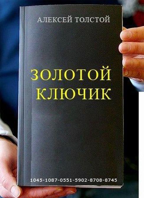 Современные вариации обложек для известных книг (51 фото)