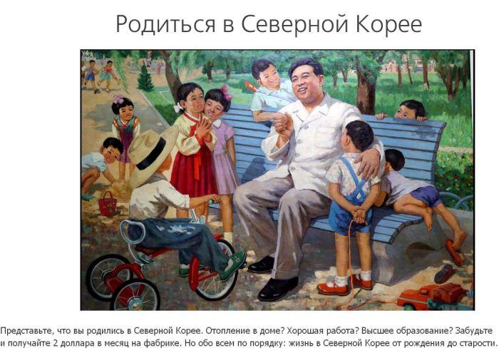 Если ли бы вы родились в Северной Корее (14 фото) » Триникси: http://trinixy.ru/85895-esli-li-by-vy-rodilis-v-severnoy-koree-14-foto.html