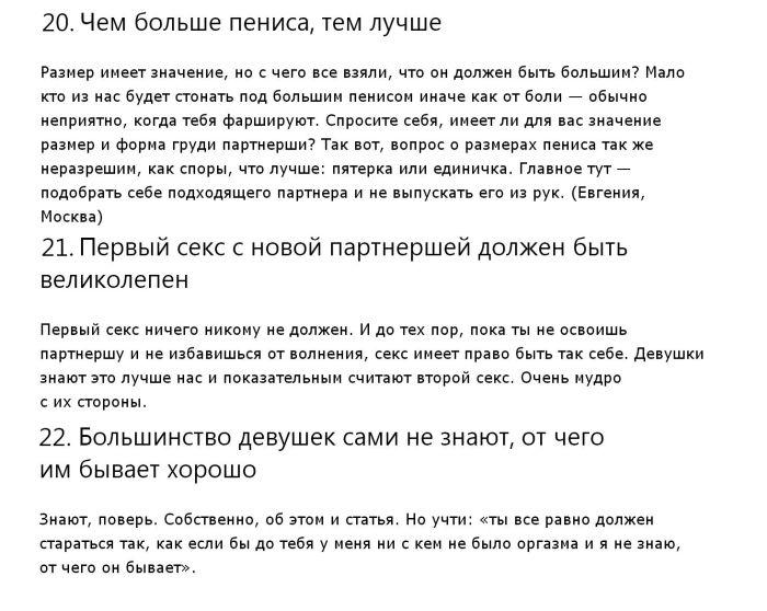 Мифы о сексе, разрушенные девушками (8 скриншотов)