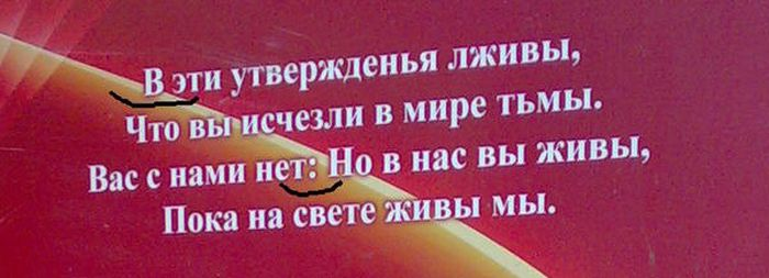"""""""Победа-Дурра"""" - неграмотная инсталляция ко дню Победы (12 фото)"""