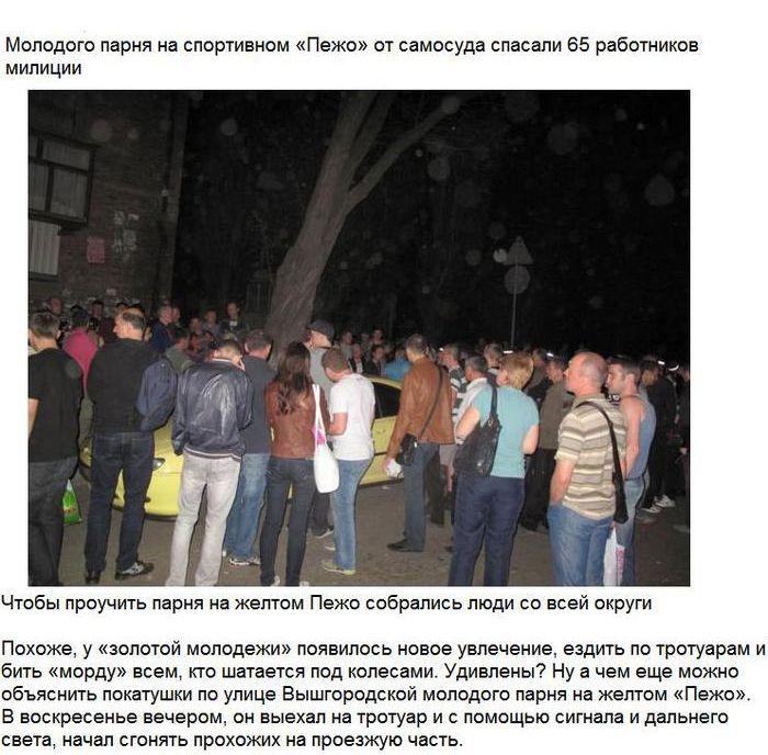 Самосуд пешеходов над пьяным водителем в Киеве (5 фото + видео)