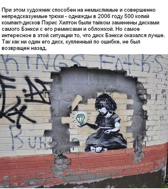 Интересные факты о художнике Бэнкси (15 фото)