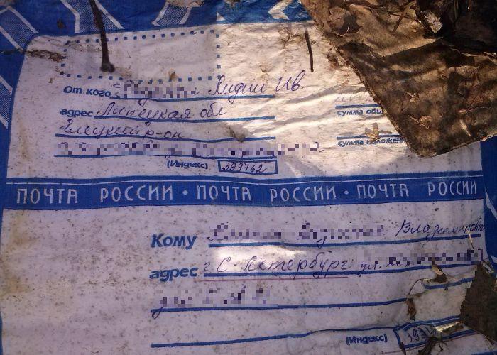 Почта России выбрасывает посылки, вместо того, чтобы их доставлять (6 фото)