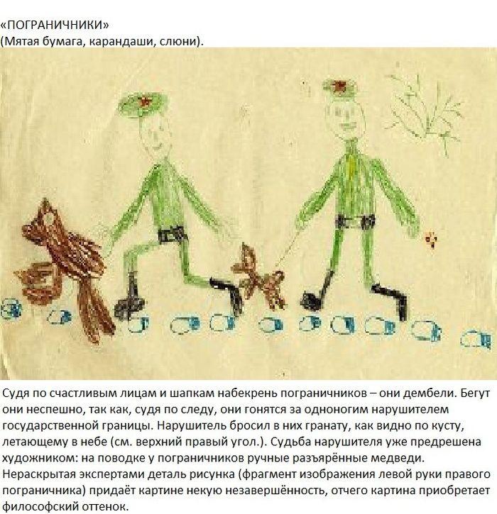 Профессиональные рецензии к детским рисункам (14 картинок)