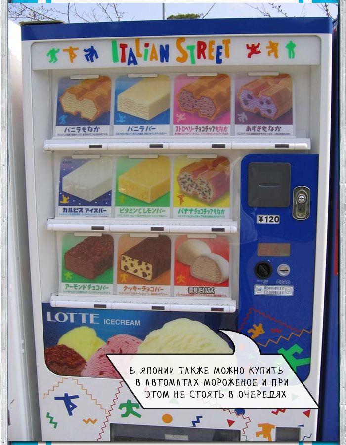Вендинговые автоматы в Японии (31 фото)