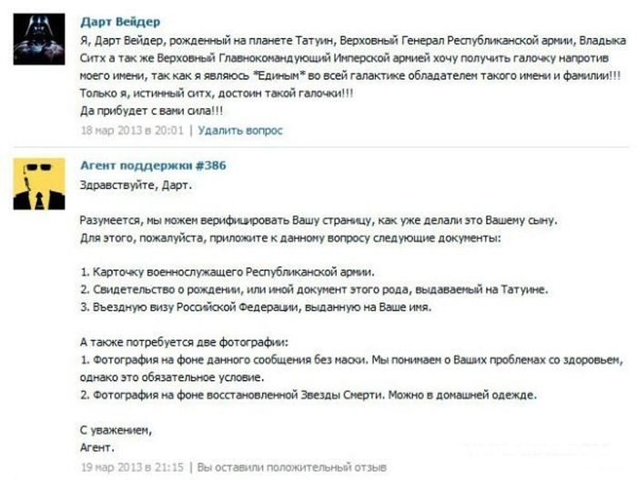 Дарта Вейдера не хотят регистрировать в социальной сети (6 фото)