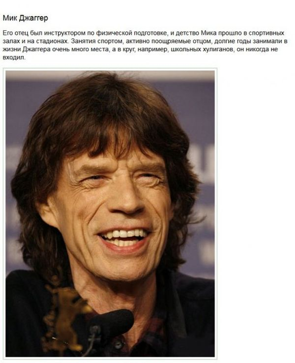 Факты о молодых годах знаменитых людей (8 фото)
